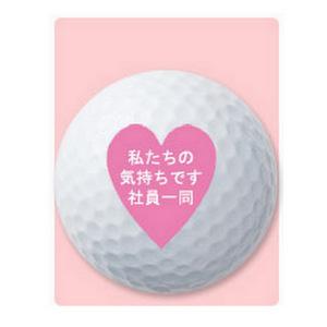 名入れゴルフボール(アスキュー)