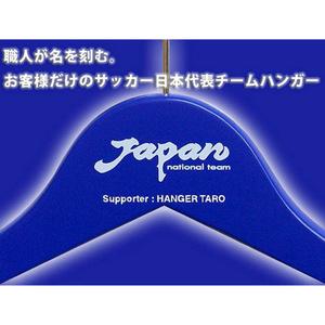 サッカー日本代表チームハンガー(売切れ)