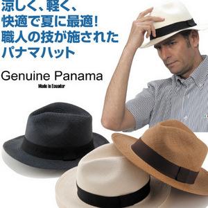 メンズパナマハット(名入れ)(売切れ)
