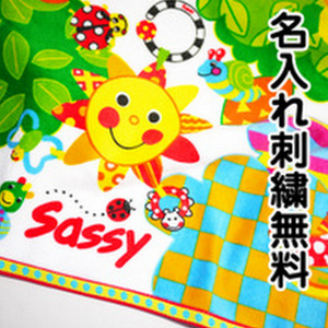 Sassy名入れバスタオル