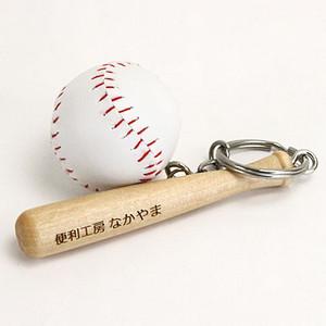 野球バットとボールの名入れキーホルダー