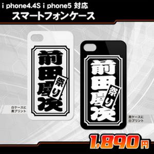 名入れお札タイプiPhoneケース