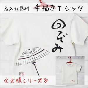 名入れキッズ用和柄Tシャツ