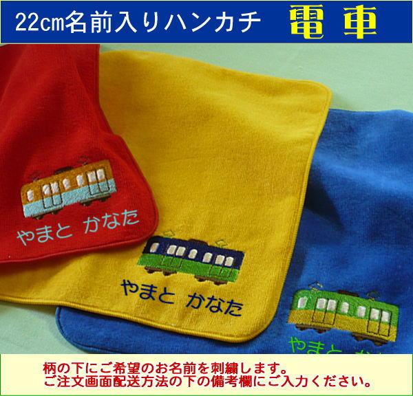 刺繍名入れ子供用タオル(電車)(売切れ)