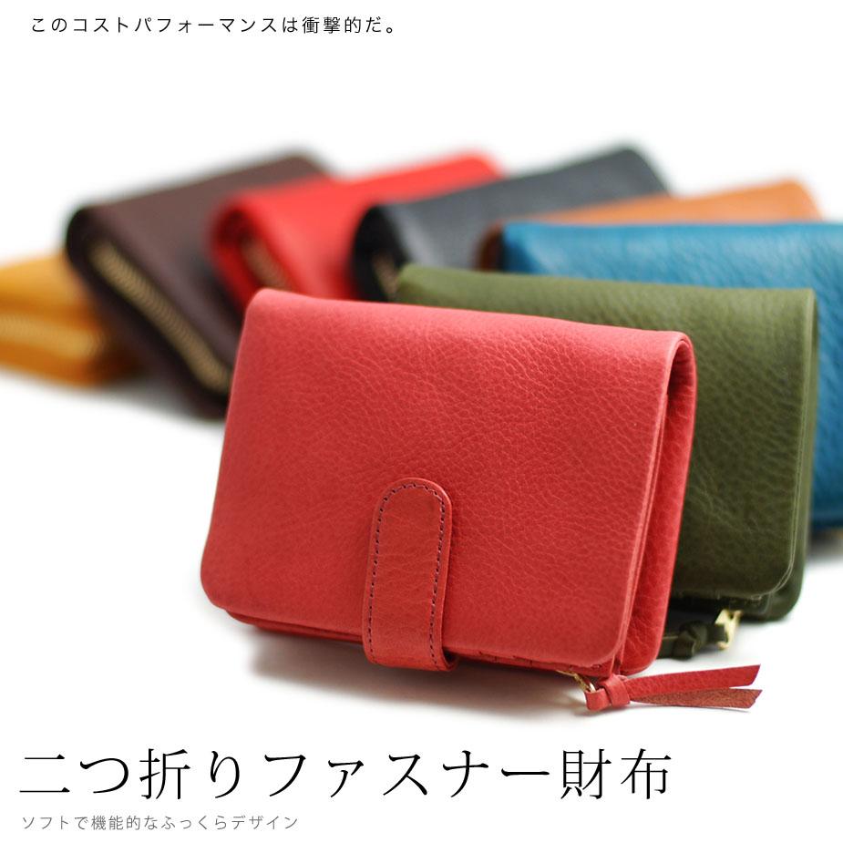 名入れ二つ折りファスナー財布