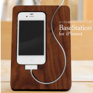 名入れ天然木iPhoneスタンド