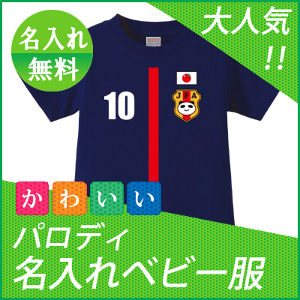 名入れ日本代表風ベビー服