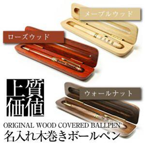 名入れ高級ウッドケース付き木巻きボールペン