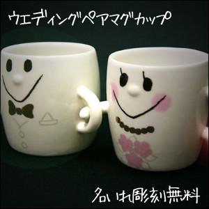 ウエディングペアマグカップ
