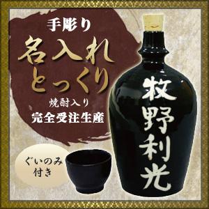 選べる名入れ徳利焼酎(売切れ)