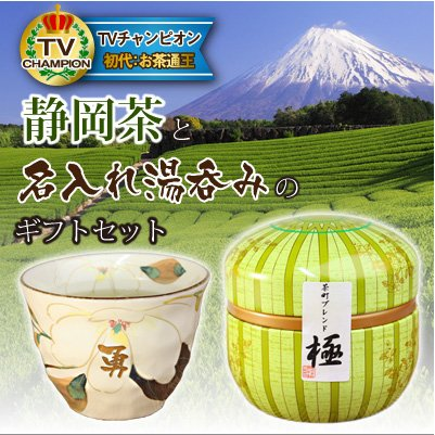 静岡銘茶と名入れ湯のみのセット(売切れ)