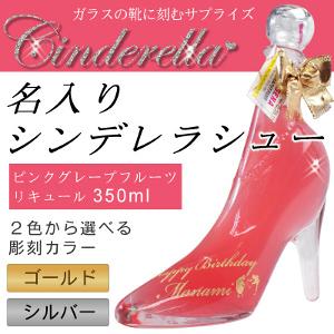 かわいい名入れシンデレラデザインリキュールボトル
