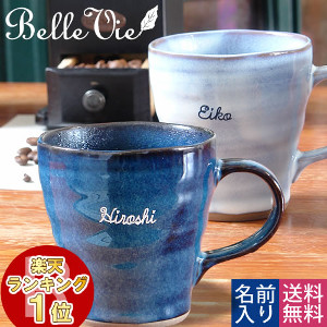 名入れ深みのあるなごみコーヒーマグカップ