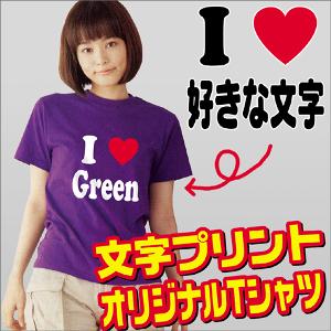 オリジナル名入れILOVETシャツ