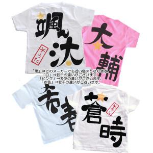 手書きプリント名入れTシャツ