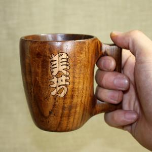 名入れぬくもり優しい木のマグカップ