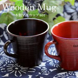 名前入り木製ペアマグカップ