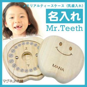 名入れメモリアル乳歯ケース