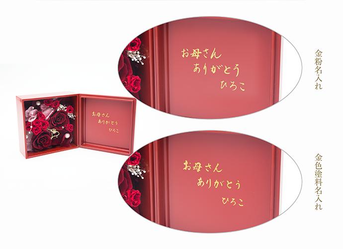 【母の日名入れギフト】プリザーブドフラワーの貝クローバ漆小箱