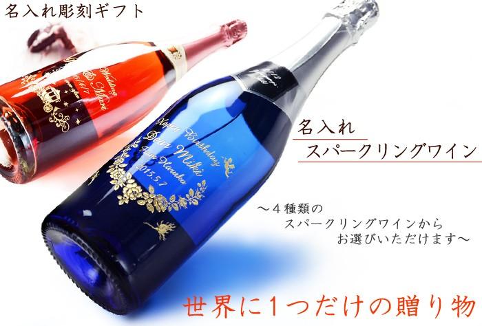 名入れ彫刻スパークリングワイン(750ml)