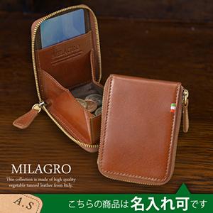 Milagro イタリアンレザーのコインケース(小銭入れ)名入れ可