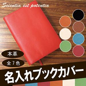 全7色!文庫本サイズの名入れブックカバー
