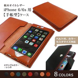 栃木レザーを使用した手帳型本革iPhone6Sケース