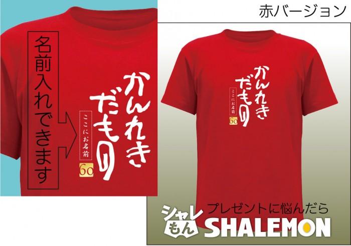 還暦祝い用、赤い名入れTシャツ