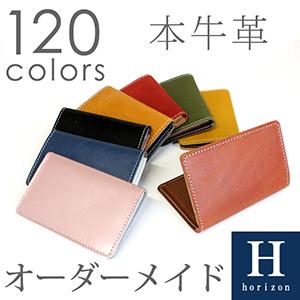 色の組み合わせ120種類!名入れできる栃木レザーの名刺入れ