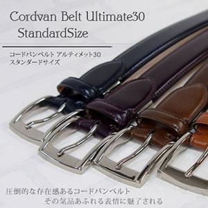 バックルも革の染色も国内で仕上げた高級コードバンベルト 名入れ可
