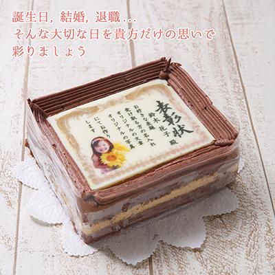 名前と写真入り♪表彰状&感謝状ケーキ