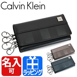 カルバンクライン/Calvin Klein 4連キーケース イニシャル名入れ可