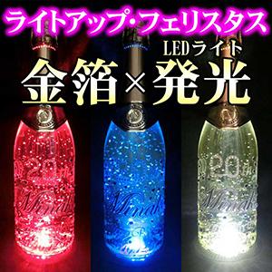 LEDで発光☆金箔入り名入れスパークリングワイン