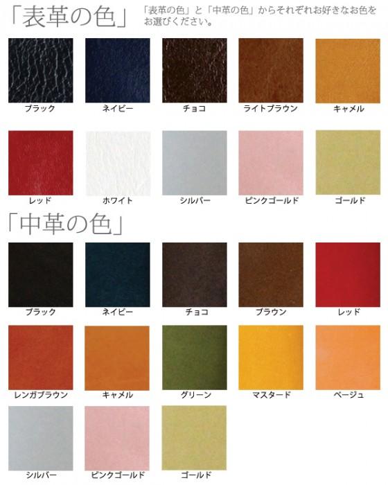 色の組み合わせ130種類!名入れできる栃木レザーのパスケース/定期入れ