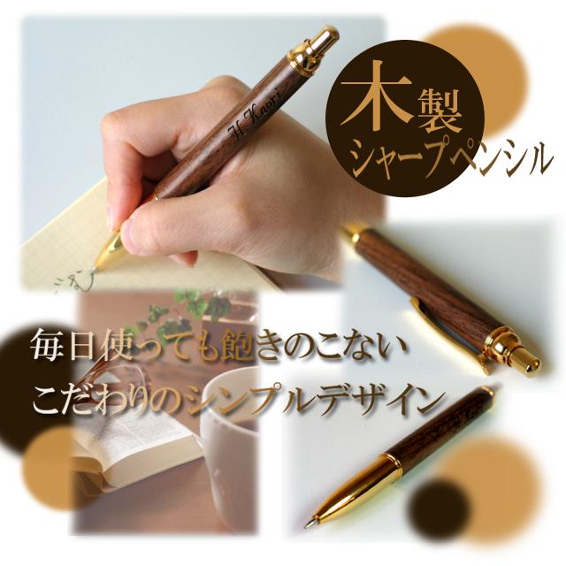 木製シャープペンシル