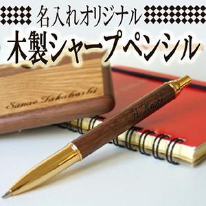 名入れ木製シャープペンシル