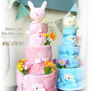 可愛い名入れおむつケーキ