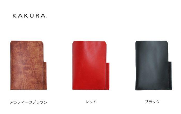 """【送料無料】KAKURA iPadケース """"tate""""~上質な牛革のiPadケース~ 名入れ可 全3色"""