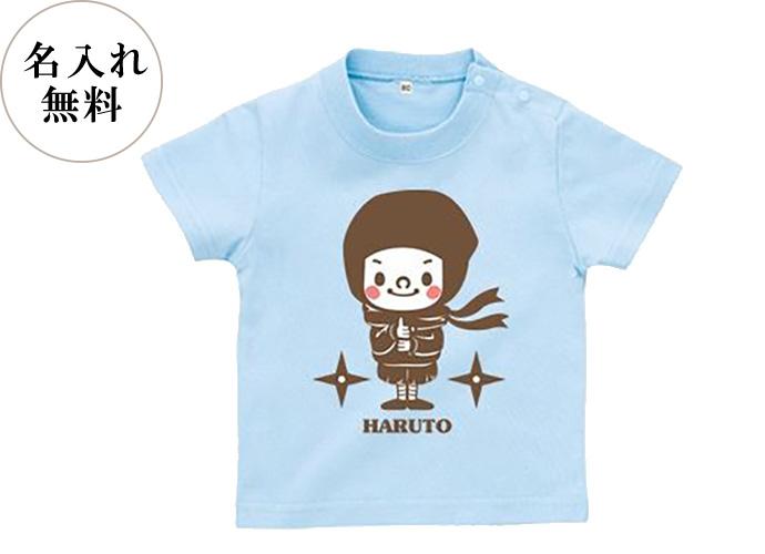 男の子向け出産祝いにおすすめ!名入れ可能な忍者Tシャツ